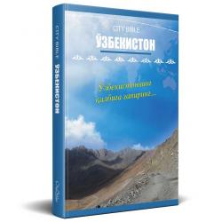 Oezbeeks, Nieuw Testament, Klein formaat, Paperback