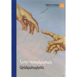 Armeens-Oost, Nieuw Testament, Klein formaat, Paperback
