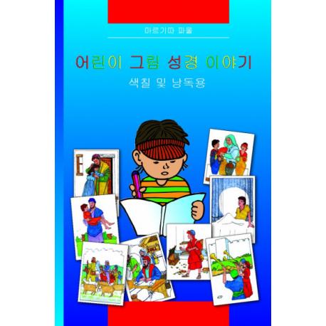 Koreaanse Kleurbijbel, M. Paul