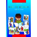 Koreaans, Kinderbijbel, Kleurbijbel, M. Paul