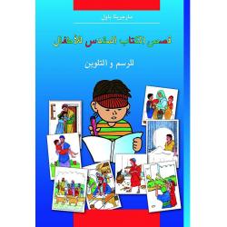 Arabisch, Kinderbijbel, Kleurbijbel, M. Paul