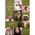 Farsi/Perzisch, Bijbelstudie, Kom - volg Mij, Tim Green