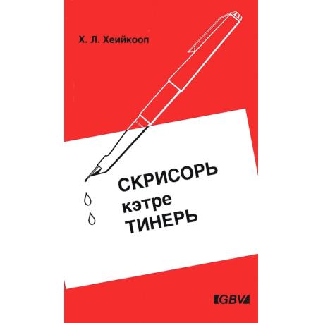Moldavisch, Boek, Brieven aan jonge mensen, H.L. Heijkoop