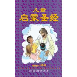 Chinees (modern), Kinderbijbel