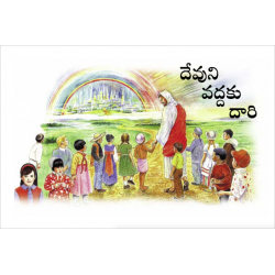Telugu, Kindertraktaatboekje, De weg naar God
