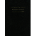 Armeens, Bijbelgedeelte, Nieuw Testament & Psalmen, Groot formaat, Paperback.