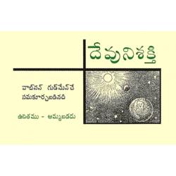Telugu, Traktaatboekje, De kracht van God, W. Goodman