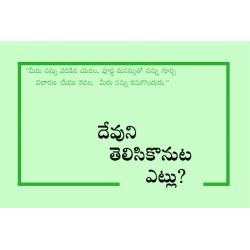 Telugu, Traktaatboekje, Hoe Je God leert kennen, W. Goodman