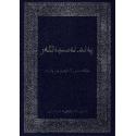 Oeigoers, Bijbelgedeelte, Spreuken van Salomo