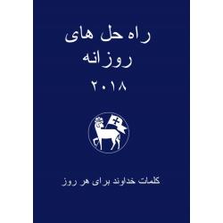 Farsi, Bijbels Dagboek, Een woord van God voor elke dag