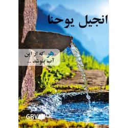 Farsi/Perzisch Evangelie van Johannes