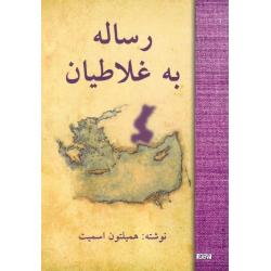 Farsi/Perzisch, Bijbelstudie, Galaten, Hamilton Smith