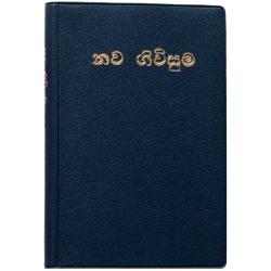 Singalees, Nieuw Testament, SRV, Klein formaat, Soepele kaft