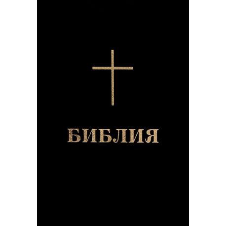 Bulgaars, Bijbel, Medium formaat, Harde kaft