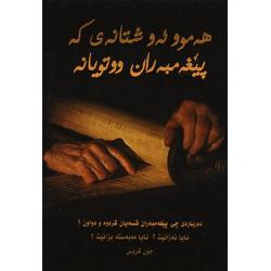 Koerdisch-Sorani, Alles wat de profeten hebben voorzegd, John R. Cross