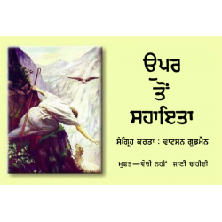 Punjabi, Traktaatboekje, Hulp van Boven, W. Goodman
