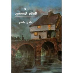 Arabisch, De Christenreis, John Bunyan