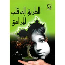 Arabisch, Hoe je echt van je tiener kunt houden, Dr. Ross Cambell