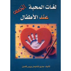 Arabisch, De 5 talen van de liefde van kinderen, Gary Chapman