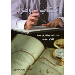 Arabisch, Boek, De 5 talen van de liefde van kinderen, Gary Chapman