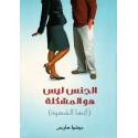Arabisch, Boek, Sex is niet het probleem (lust wel), Joshua Harris