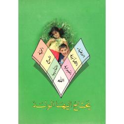Arabisch,  Als je kind 6 – 12 jaar is, John M. Drescher