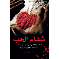 Arabisch, Boek, Genezende liefde, Dr. Awsam Wasfy