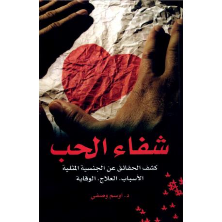 Arabisch, Genezende liefde, Dr. Awsam Wasfy