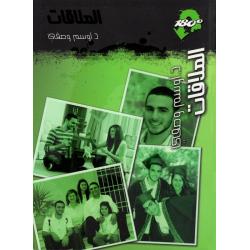 Arabisch, Relaties, Dr. Awsam Wasfi