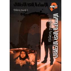 Arabisch, Kindermishandeling, Dr. Awsam Wasfi