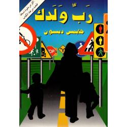 Arabisch, Op weg