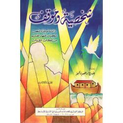 Arabisch, Personen uit het Oude Testament