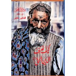 Arabisch Boek