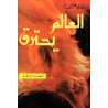 Arabisch, De wereld  in vlammen, Billy Graham