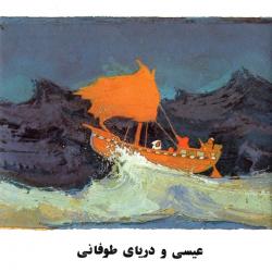 Arabisch, Kinderboekje, Wat de Bijbel ons vertelt, Kees de Kort