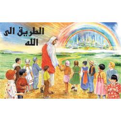 Arabisch, Kindertraktaatboekje, De weg naar God