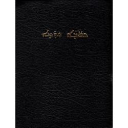 Aramees, Bijbel, Groot formaat, Harde kaft