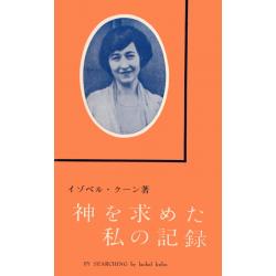 Chinees (klassiek), De Hoge Weg, Isobel Kuhn