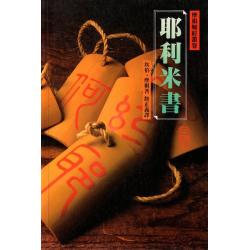 Chinees (modern), Bijbelstudie, De brief aan de Hebreeën, Dr. G. Campbell Morgan