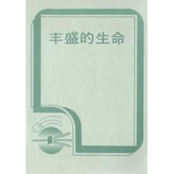 Chinees (modern), Bijbelstudie, Overvloedig leven, Dr. Ray E. Baughman.