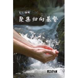 Chinees (modern), Brochure, De plaats van samenkomen voor de gelovigen, H.L. Heijkoop