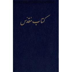 Farsi/Perzisch, Bijbel, 1895, Medium formaat, Harde kaft
