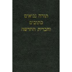 Hebreeuws, Bijbel, Medium formaat, Harde kaft