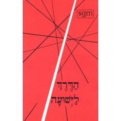 Hebreeuws, Brochure, De weg van redding