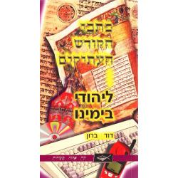 Hebreeuws, De oude geschriften van de Joden vandaag, David Baron