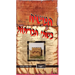 Hebreeuws, De Messias in de beide Testamenten, Fred John Meldau