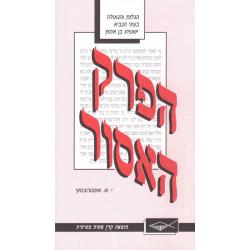 Hebreeuws, Het verboden hoofdstuk, Shlomo Ostrovsky