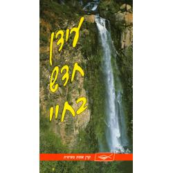 Hebreeuws, Een nieuw tijdperk in mijn leven