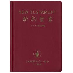 Japans - Engels Nieuw Testament, Klein formaat, Soepele kaft