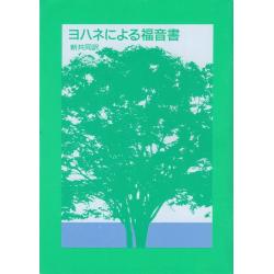 Japans, Evangelie naar Johannes